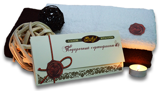 Подарочный сертификат салон красоты ВАу! г. Сыктывкар